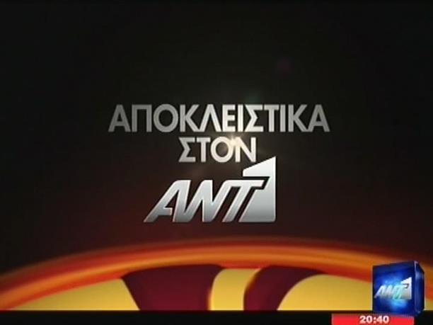 Το νέο πρόγραμμα του ΑΝΤ1
