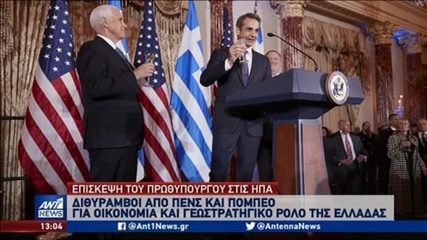 Έπαινοι της κυβέρνησης των ΗΠΑ για την ελληνική οικονομία