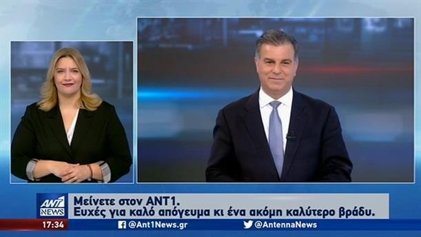 ANT1 NEWS 23-12-2019 ΣΤΗ ΝΟΗΜΑΤΙΚΗ