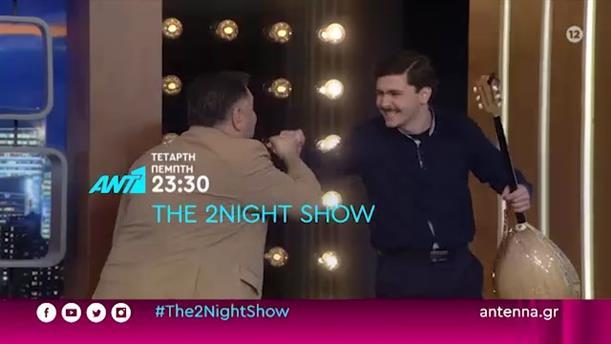 THE 2NIGHT SHOW - Τετάρτη - Πέμπτη