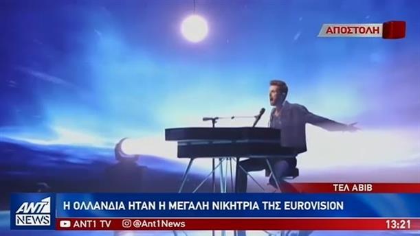 Η Ολλανδία κατέκτησε την πρωτιά στον διαγωνισμό τραγουδιού της Eurovision