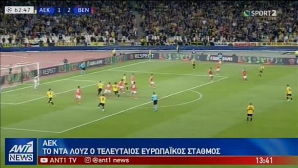 Τελευταίο παιχνίδι για την ΑΕΚ στο Champions League