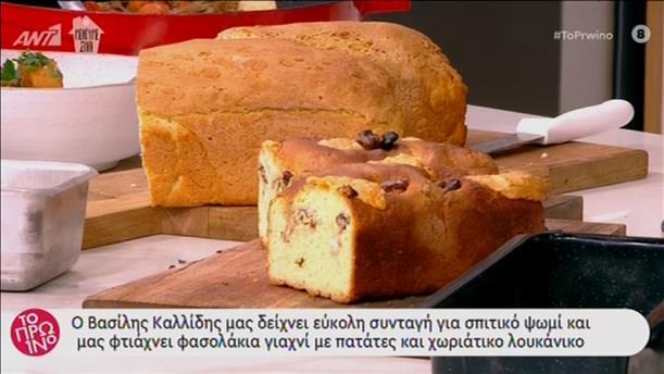 Σπιτικό ψωμί και φασολάκια γιαχνί με πατάτες και χωριάτικο λουκάνικο από τον Βασίλη Καλλίδη