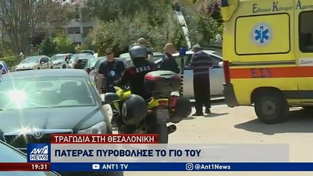 Ανείπωτη οικογενειακή τραγωδία στην Θεσσαλονίκη