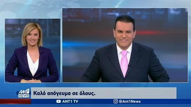 ANT1 NEWS 18-01-2020 ΣΤΗ ΝΟΗΜΑΤΙΚΗ