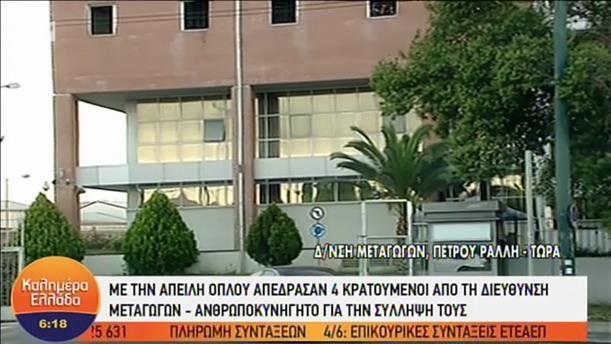 4 άτομα απέδρασαν υπό την απειλή όπλου από τη διεύθυνση Μεταγωγών