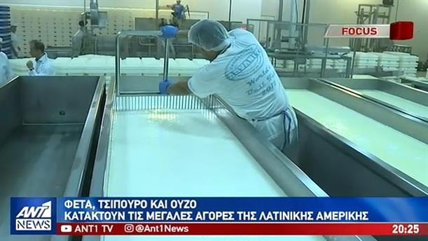 Ελληνικά προϊόντα κατακτούν τις αγορές της Λατινικής Αμερικής
