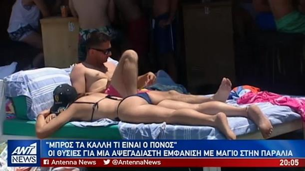 «Ρετούς» πριν και μετά την παραλία για άνδρες και γυναίκες