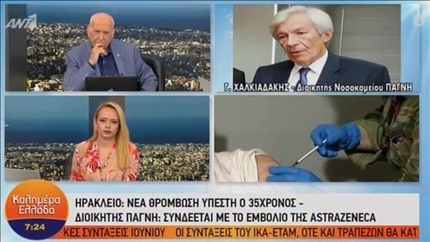 Ο Γιώργος Χαλκιαδάκης στο «Καλημέρα Ελλάδα»