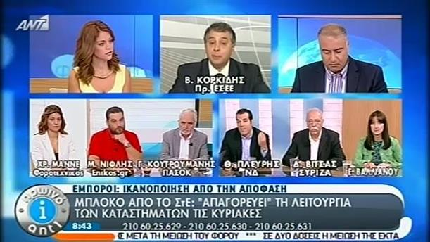 Πρωινό ΑΝΤ1 – Ενημέρωση - 12/09/2014