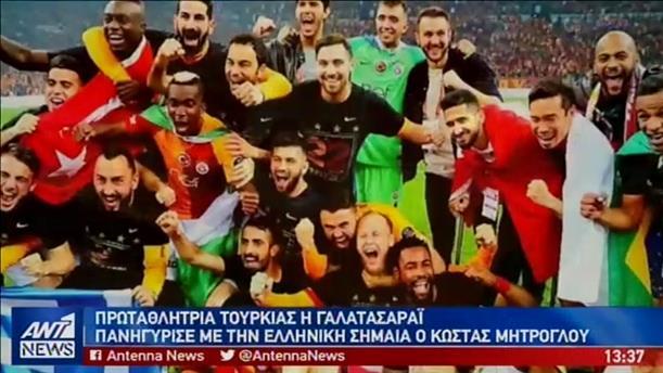 Πρωταθλητής στην Τουρκία ο Μήτρογλου με τη Γαλατασαράι