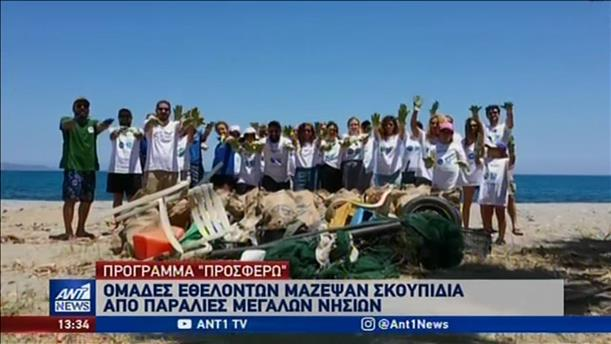 Εθελοντικές ομάδες μάζεψαν σκουπίδια από τις παραλίες μεγάλων νησιών