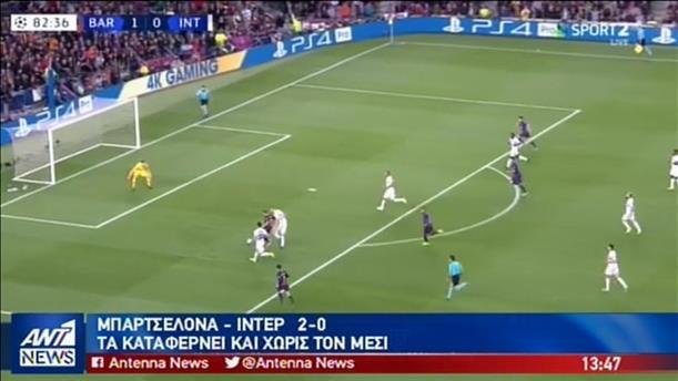 Γκολ από τα παιχνίδια της Τετάρτης στο Champions League