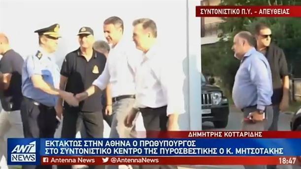 Εσπευσμένη επιστροφή του Πρωθυπουργού στην Αθήνα