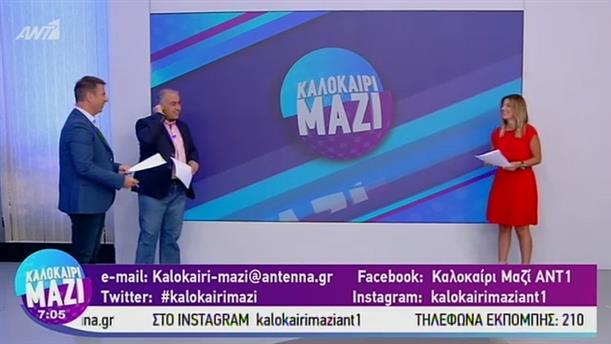 ΚΑΛΟΚΑΙΡΙ ΜΑΖΙ - 22/07/2019