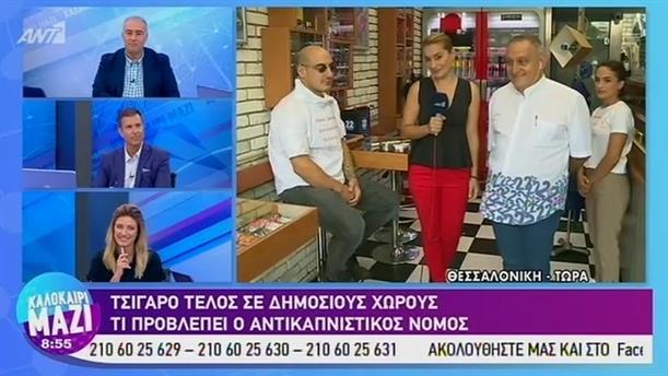 Τσιγάρο τέλος σε δημόσιους χώρους - ΚΑΛΟΚΑΙΡΙ ΜΑΖΙ – 23/07/2019