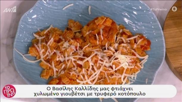 Χυλωμένο γιουβέτσι με τρυφερό κοτόπουλο από τον Βασ. Καλλίδη