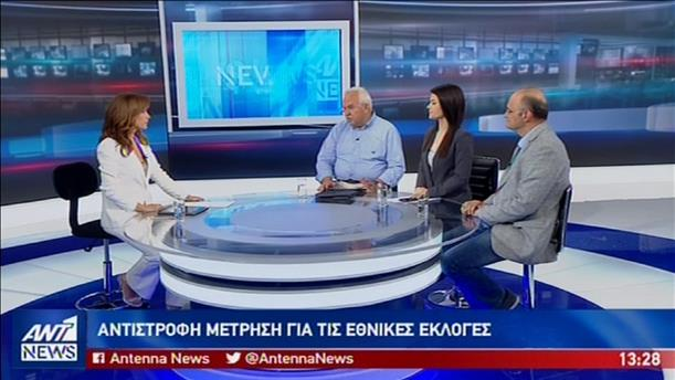 Γάκης, Γκελεστάθη, Τασιούλας στον ΑΝΤ1 για τις εκλογές στις 7 Ιουλίου