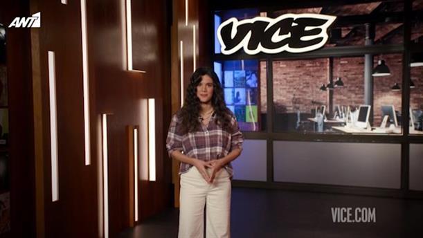 VICE – Επεισόδιο 41 – 8ος κύκλος