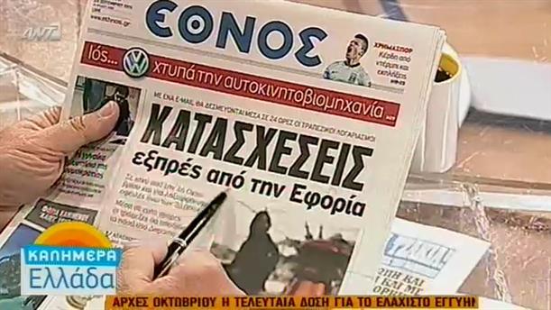 Εφημερίδες (25/09/2015)