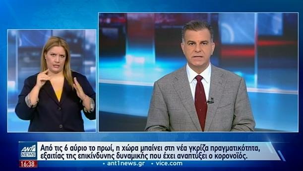 ANT1 NEWS 06-11-2020 ΣΤΗ ΝΟΗΜΑΤΙΚΗ
