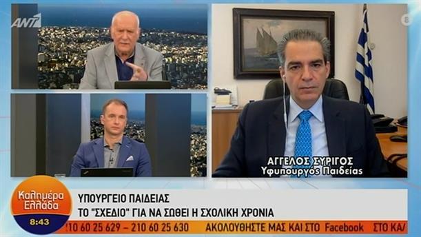 Α. Συρίγος - υφυπουργός Παιδείας – ΚΑΛΗΜΕΡΑ ΕΛΛΑΔΑ - 17/03/2021