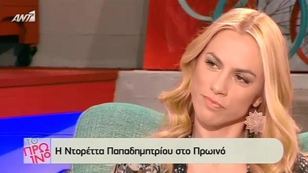 Ντορέττα Παπαδημητρίου