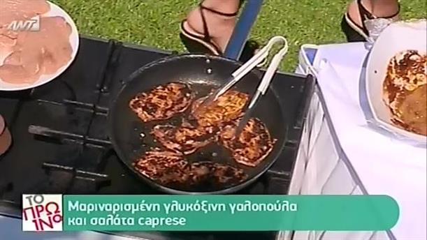 Μαριναρισμένη γλυκόξινη γαλοπούλα και σαλάτα caprese