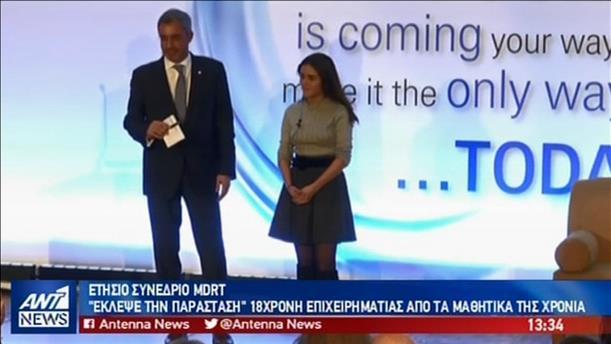 """Αποθεώθηκε η μαθήτρια-""""επιχειρηματίας"""", Μαρία Κοκάλα, στο συνέδριο του MDRT"""