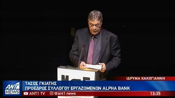Ημερίδα για το Ασφαλιστικό από την Alpha Bank
