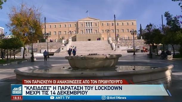 """Κορονοϊός: """"Κλείδωσε"""" η νέα παράταση του lockdown"""
