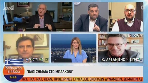 Οι Γκιουλέκας και Αρβανίτης στην εκπομπή «Καλημέρα Ελλάδα»