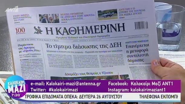 Εφημερίδες - ΚΑΛΟΚΑΙΡΙ ΜΑΖΙ – 29/08/2019
