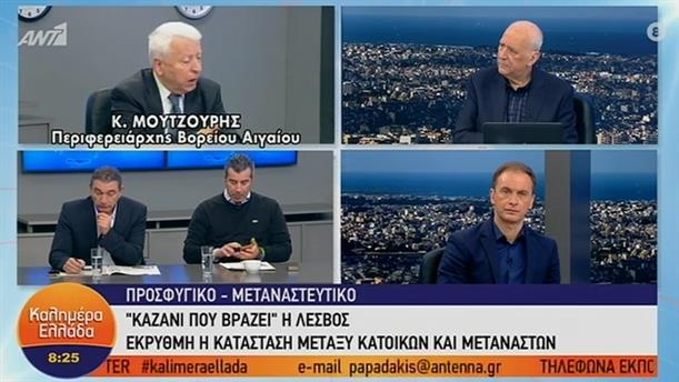 """""""Καζάνι που βράζει"""" η Λέσβος – ΚΑΛΗΜΕΡΑ ΕΛΛΑΔΑ - 07/02/2020"""