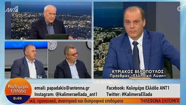 Κυριάκος Βελόπουλος - Πρόεδρος Ελληνική Λύση – ΚΑΛΗΜΕΡΑ ΕΛΛΑΔΑ – 15/10/2020