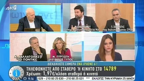 Πρωινό ΑΝΤ1 – Εκπομπή - 09/01/2015