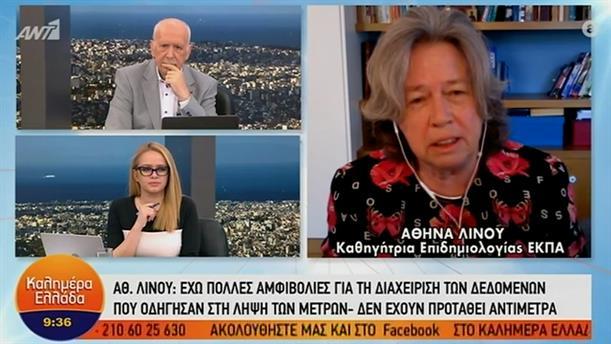 Αθηνά Λινού - Καθ. Επιδημιολογίας ΕΚΠΑ - ΚΑΛΗΜΕΡΑ ΕΛΛΑΔΑ - 04/03/2021