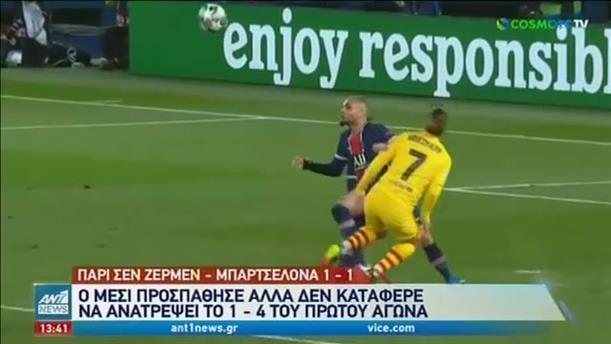 "Champions League: ""πρόωρος"" αποκλεισμός για Μέσι και Ρονάλντο"