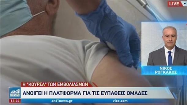 Διευκρινίσεις Πιερρακάκη για τον εμβολιασμό των ευπαθών ομάδων