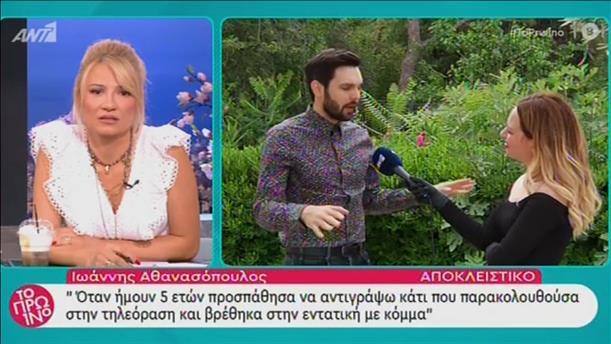 Ο Ιωάννης Αθανασόπουλος στο Πρωινό