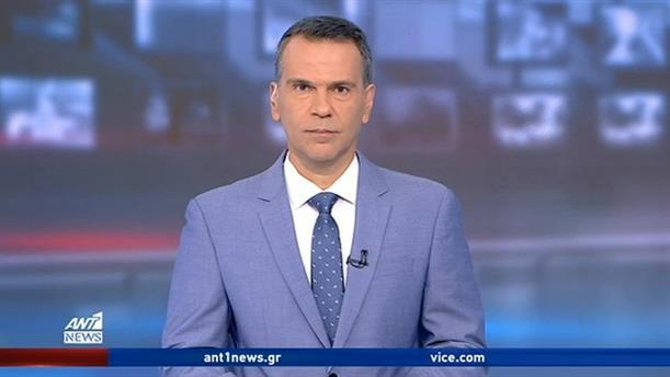 ANT1 NEWS 09-11-2019 ΣΤΙΣ 13:00