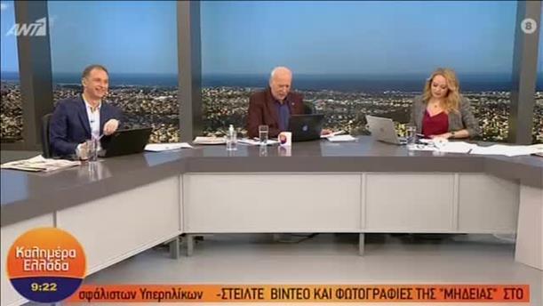 """Κακλαμάνης - Φίλης στην εκπομπή """"Καλημέρα Ελλάδα"""""""