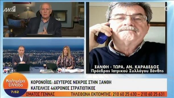 Ο Αναστάσιος Καραδέδος στην εκπομπή «Καλημέρα Ελλάδα»