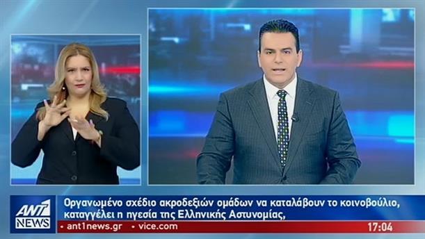 ANT1 NEWS 23-01-2019 ΣΤΗ ΝΟΗΜΑΤΙΚΗ