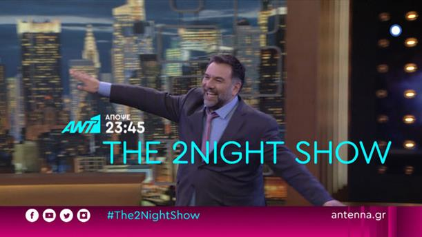 The 2night Show - Πέμπτη 13/6