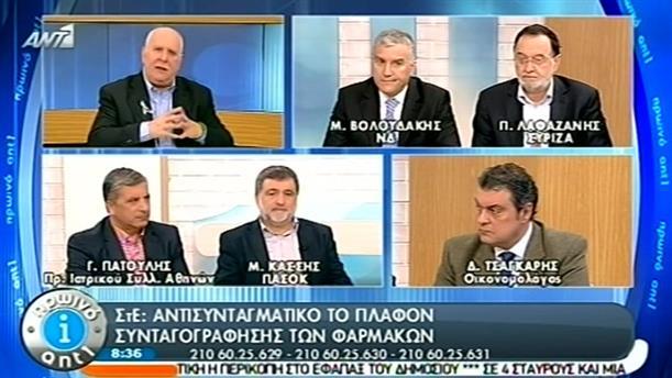 Πρωινό ΑΝΤ1 – Ενημέρωση - 02/04/2014