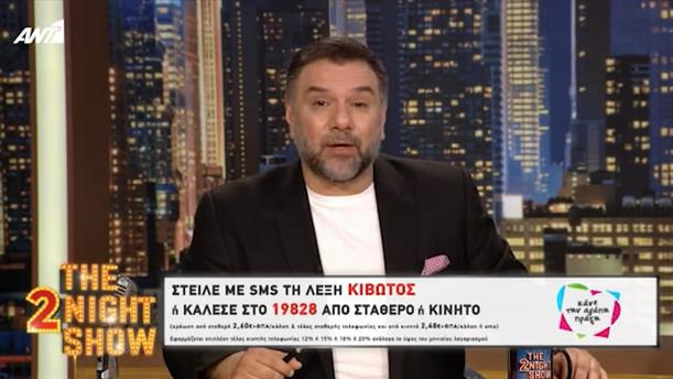 Ο Γρηγόρης Αρναούτογλου και το «The 2Night Show» στηρίζουν το «Κάνε την αγάπη, πράξη»