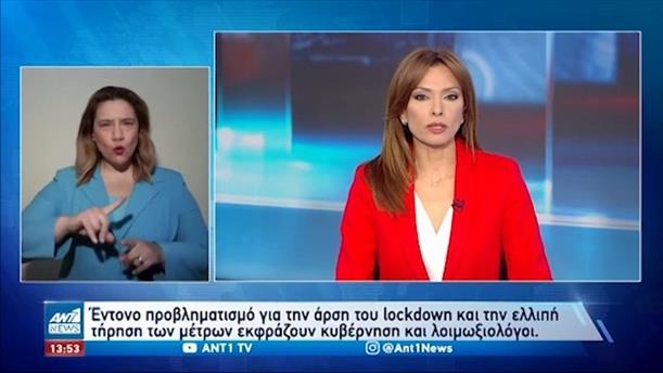 ANT1 NEWS 19-05-2021 ΣΤΗ ΝΟΗΜΑΤΙΚΗ