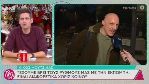 Ο Νίκος Μουτσινάς στην εκπομπή «Το Πρωινό»