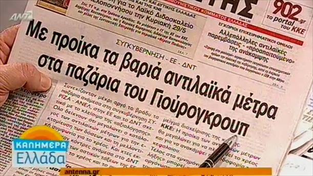 Εφημερίδες (25/05/2016)